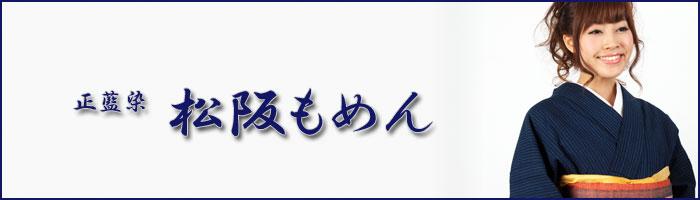 着物カジュアル[正藍染め松阪もめん]