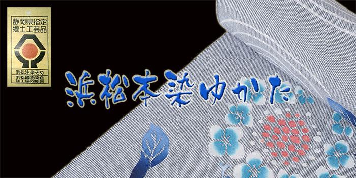 浜松本染め浴衣