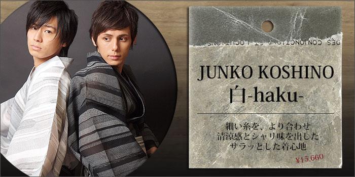 JUNKO KOSHINO 白-haku-