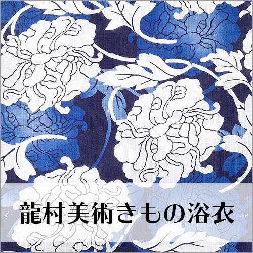 龍村美術きもの浴衣反物