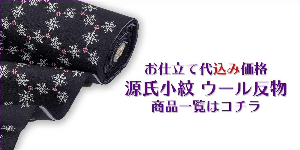 [御誂え]源氏物語[小紋][お仕立て代込み価格][日本国内で仕立てます][フルオーダー・完全手縫い仕立てにも無料対応可][オーダーメイド][カジュアル着物][反物]