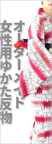 オーダーメイド浴衣(女性)