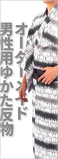 男性用オーダーメイド浴衣