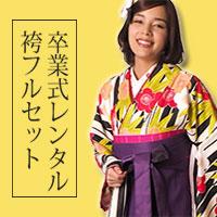 卒業式レンタル袴フルセット