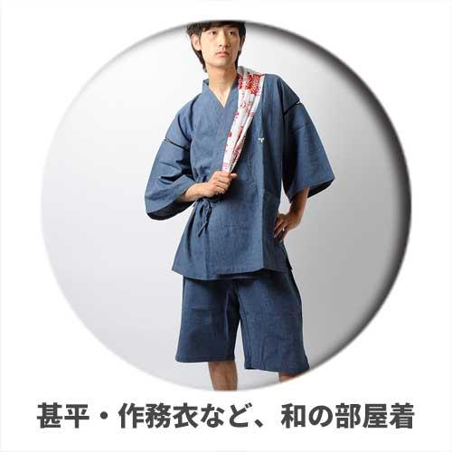 甚平・作務衣など、和の部屋着